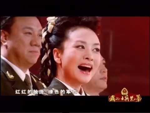 我的士兵兄弟 彭丽媛与阎维文 刘斌 佟铁鑫 吕继宏