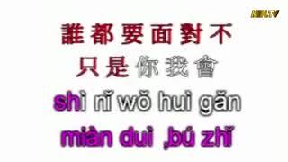Karaoke | Khi cô đơn em nhớ ai ( Phiên Âm tiếng Hoa ) - Beat Chuẩn