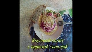 Вкусный повседневный салат с вареной свеклой