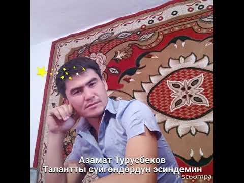 Азамат Турусбеков (Талантты сүйгөндөрдүн эсиндемин)