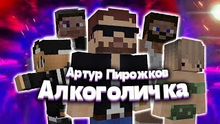 Алкоголичка Артур Пирожков - Пародия Майнкрафт
