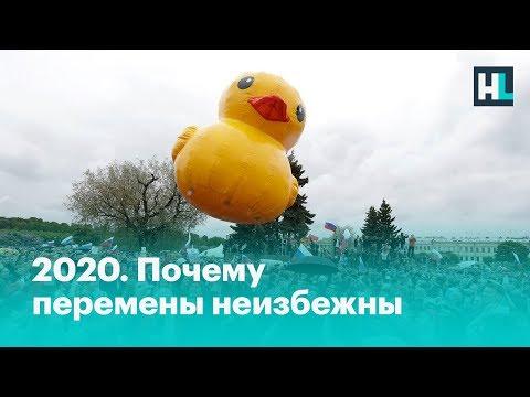 2020. Россияне хотят перемен
