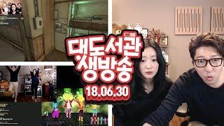 대도 생방송] 초특급 게스트 - 에이핑크 보미 합동방송! Apink Bomi 6/30(토) 하핫! 대도서관 Game Live Show