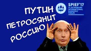 ПУТИН ПЕТРОСЯНИТ РОССИЮ (итоги форума ПМЭФ`17)