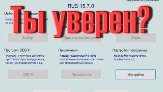 Как настроить VCDS Вася Диагност. Инструкция для НОВИЧКОВ