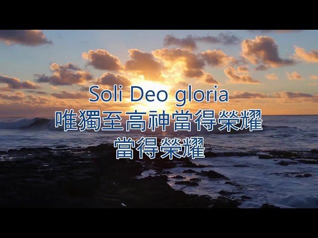 唯獨神當得榮耀 Soli Deo Gloria