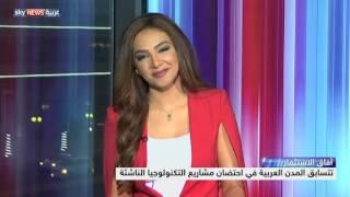الكويت بيئة محفزة لاحتضان مشاريع التكنولوجيا الناشئة