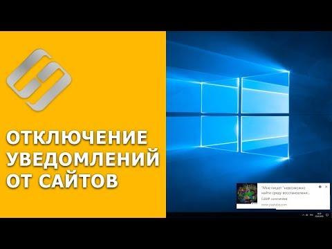 Как отключить Push уведомления сайтов в браузерах Chrome, Yandex, Opera, Firefox в 2019 💬💻🌐