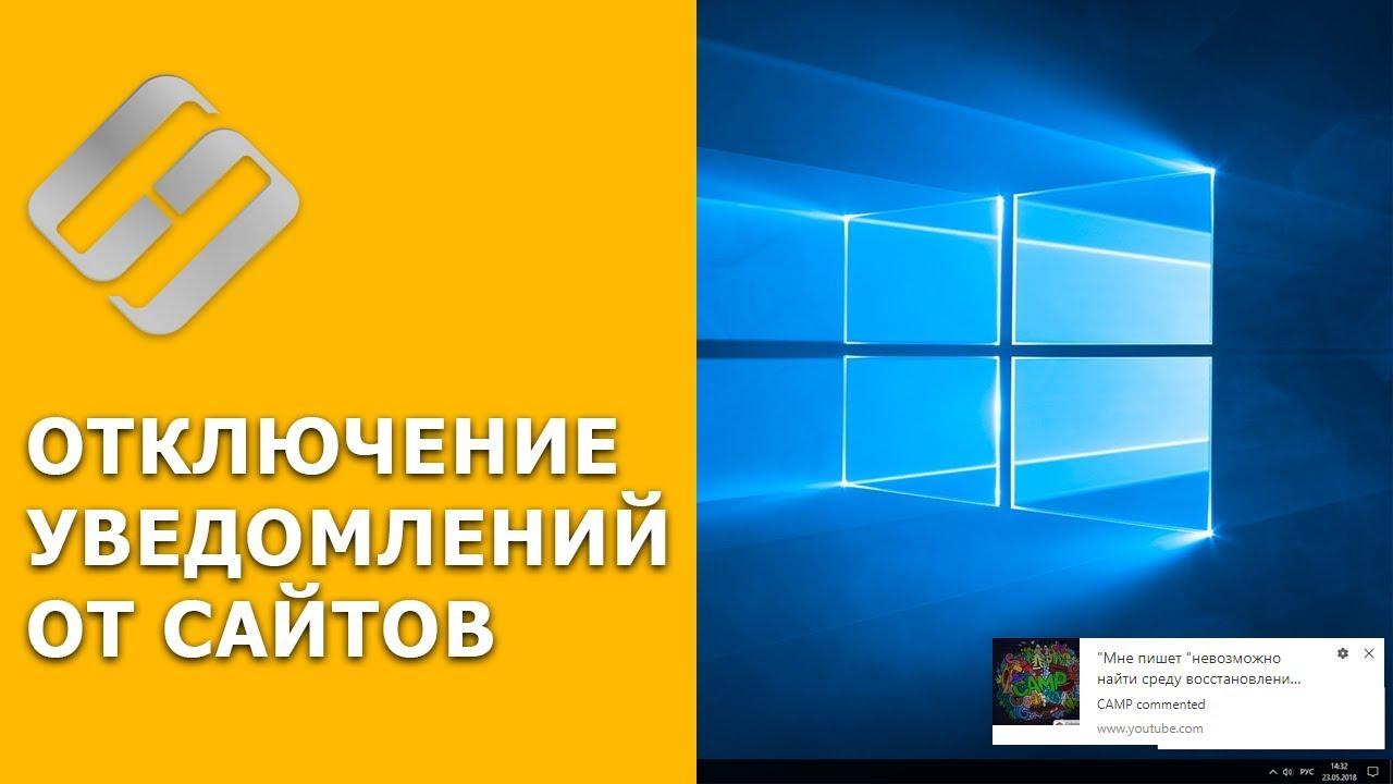 Как отключить Push уведомления 💬 сайтов 🌐 в браузерах Chrome, Yandex, Opera, Firefox в 2021