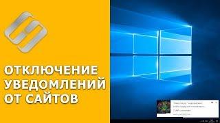 Як відключити Push повідомлення сайтів в браузерах Chrome, Yandex, Opera, Firefox 2019