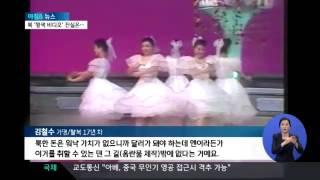 최고 여배우들의 몰락...북한 음란물 '황색 비디오'