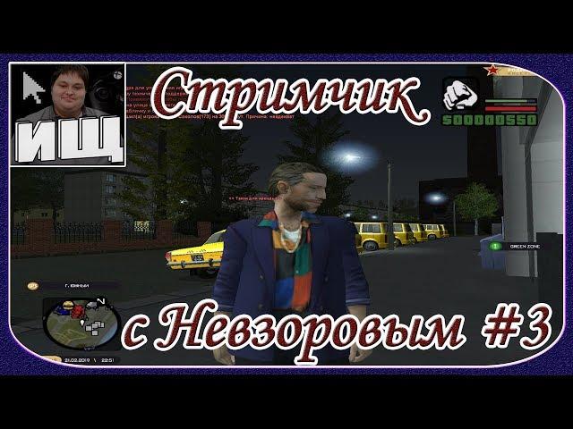 Стримчик с Невзоровым #3 - GTA: Criminal Russia / CRMP - Сервер: RodinaRP/центральный округ/x2payda!