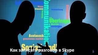 Как записать разговор в Skype(В этом видео показанно, как при помощи программы iFree Skype Recorder вы сможете записывать ваши разговоры в Skype...., 2014-02-10T18:51:31.000Z)
