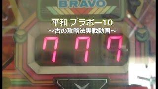 【レトロ パチンコ】 平和 ブラボー10 ~古の攻略法実戦動画~