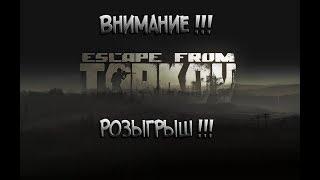 🔥ВНИМАНИЕ!!!🔥Розыгрыш в Escape from Tarkov ...