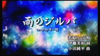 1/18発売!若原りょう 新曲『雨のジルバ』です。軽快なリズムがとてもい...