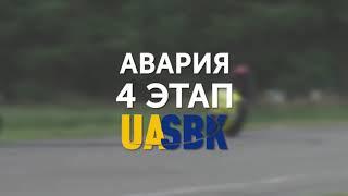 ШОК!!! АВАРИЯ на 4-м этапе мотогонок UASBK / The crash on the motoracing UASBK