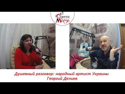 Душевный разговор: Георгий Делиев