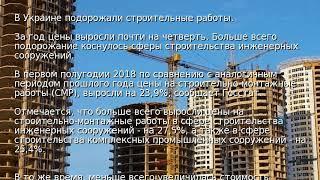 В Украине подорожали строительные работы<