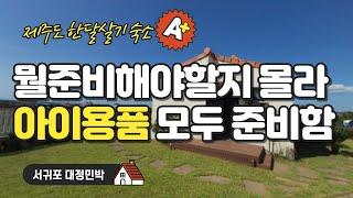 제주도 #한달살기 숙소_서귀포 대정민박