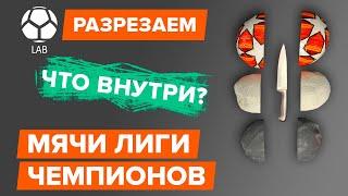 Разрезаем и сравниваем мячи ADIDAS Лиги Чемпионов