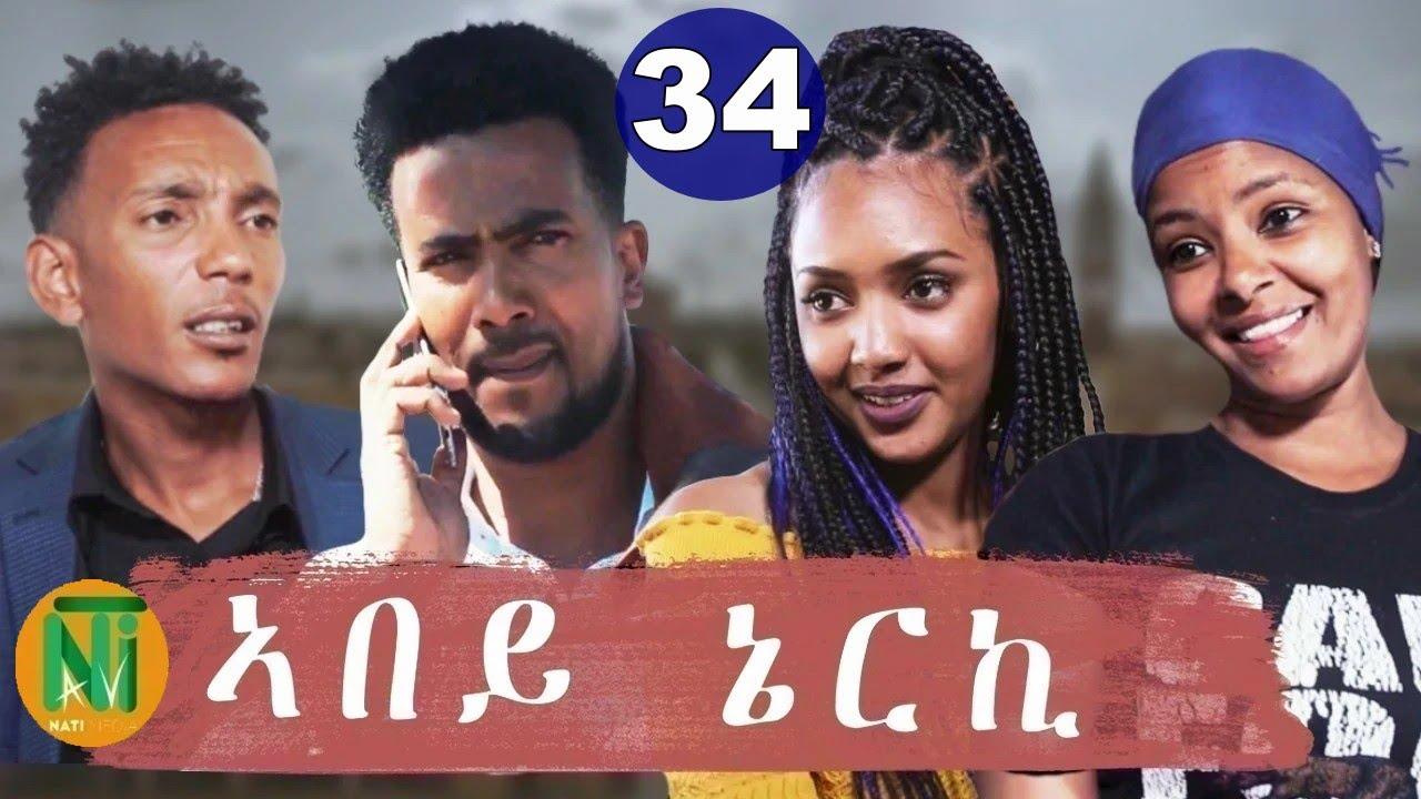 Download Nati TV - Abey Nerki {ኣበይ ኔርኪ} - New Eritrean Movie Series 2021 - Part 34