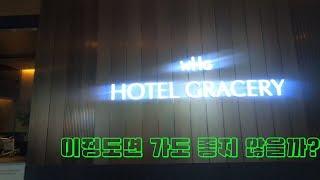 도쿄 호텔 중 최적의 …
