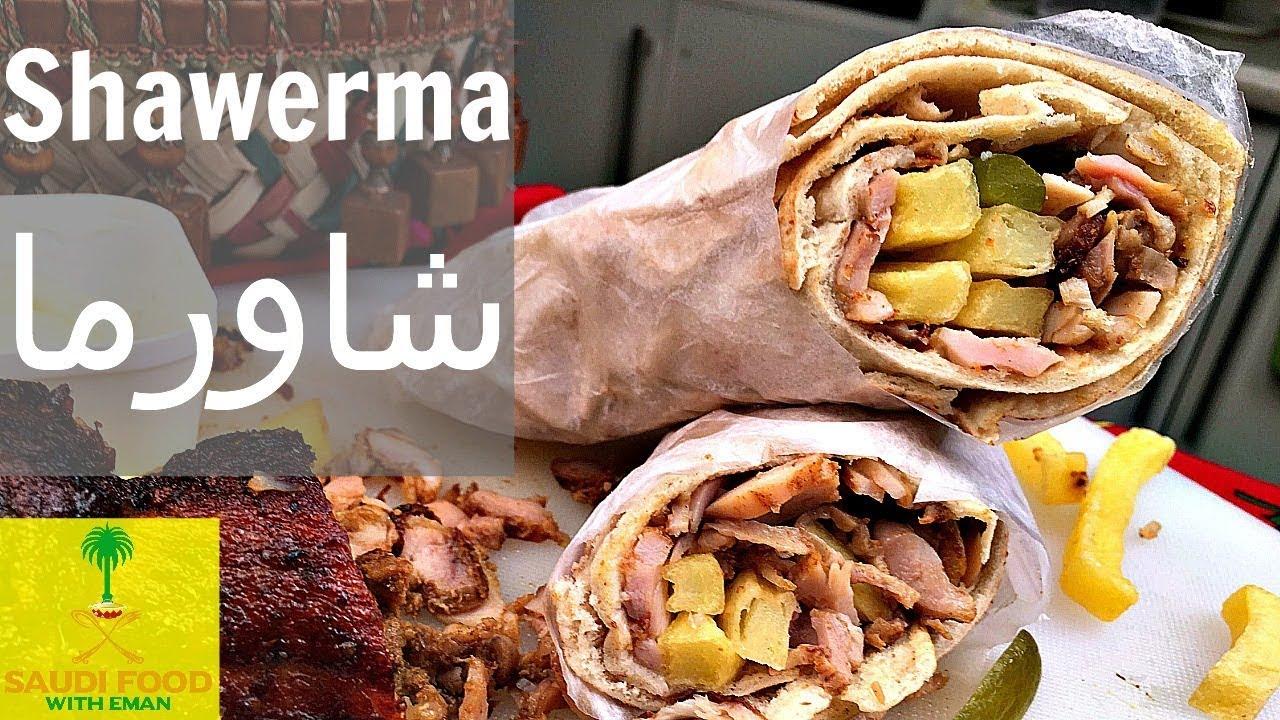 Best chicken shawerma shawarma sandwich saudi style saudifood saudirecipes arabicdishes forumfinder Images