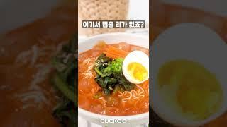 [쿠쿡] 불 안 켜고 후식까지 요리하기 도전(Feat.…