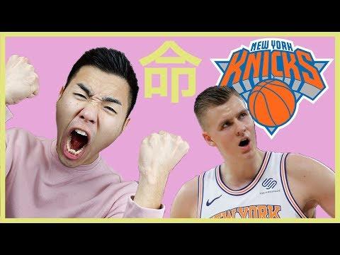 【NBA】地元のニューヨークニックスについて語る