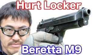 WA ベレッタ M9 ハートロッカー バトルダメージ ガスブローバックレビューの紹介 マック堺のレビュー動画#532