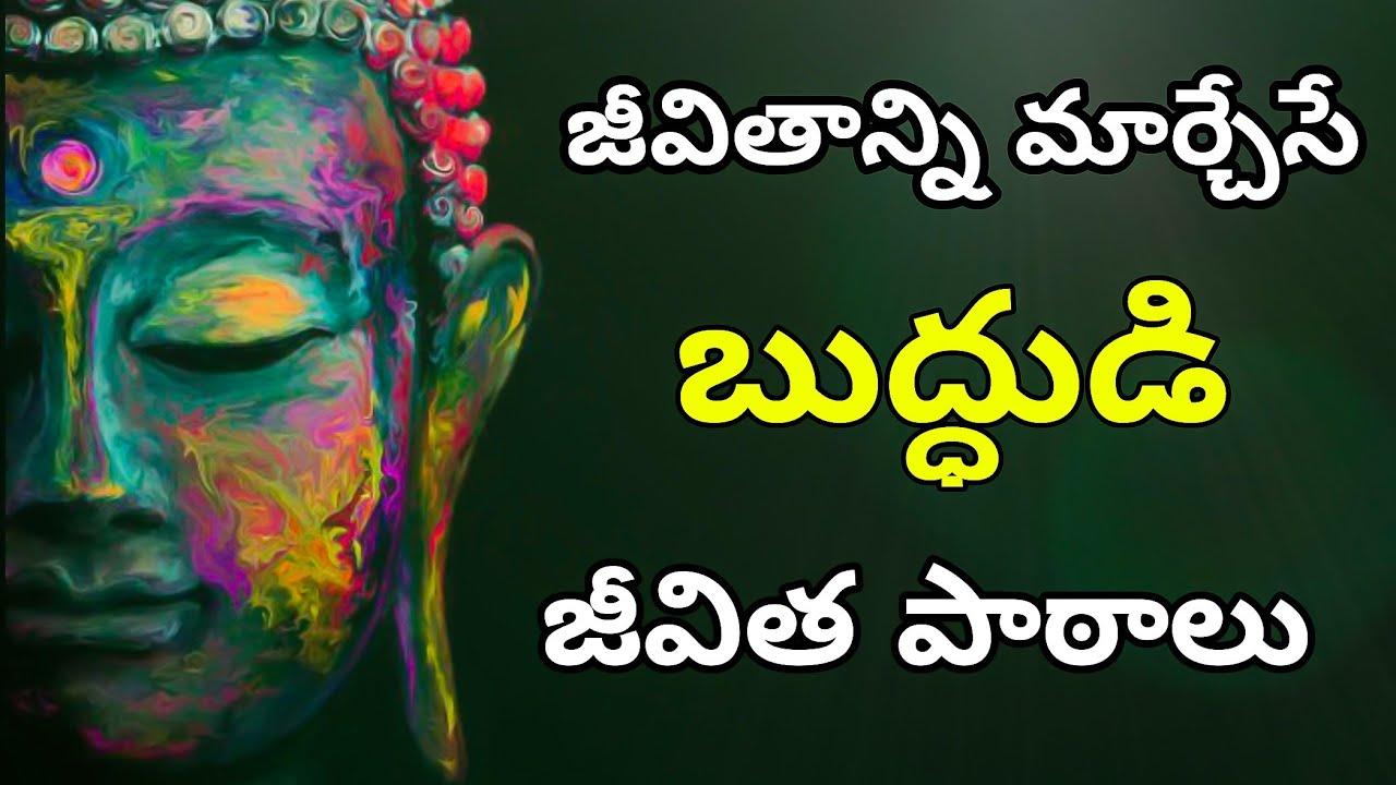 జీవితం నాశనం అవ్వడనికి గల కారణాలు చెప్పిన బుద్ధుడు | Buddha Inspirational Video | Voice Of Telugu