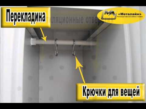 Металлические шкафы для одежды в Новосибирске.
