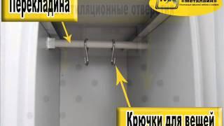 Металлические шкафы для одежды в Новосибирске.(Двухсекционные металлические шкафы для одежды в Новосибирске.Гардеробные металлические шкафы предназнач..., 2014-03-27T03:13:38.000Z)