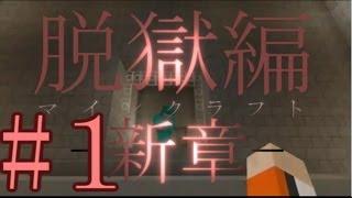 【マイクラ】刑務所から逃げ出す物語-新章-【1日目】