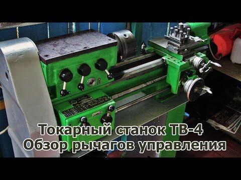 Токарный станок ТВ-4. Обзор рычагов управления.