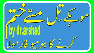 Health tips urdu by Dr.arshad/mohaky/til/massoon ka Ilaj/Homeo Tips