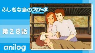 【第28話あらすじ】 ジャックが急に高い熱を出して倒れてしまう。この症状はマラリアかも知れない…エルンストの胸に不安がよぎる。エルンストはマラリアに効く成分を含んだ ...