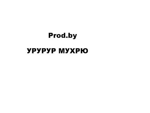 Геймеры музыка из фильма 8 серия