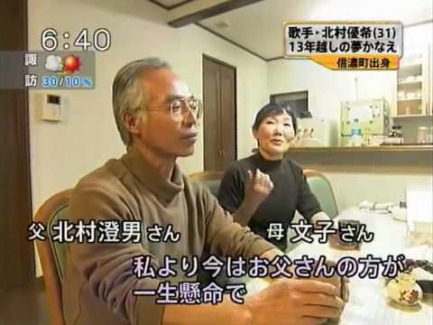 北村優希 2009/3/16 abnステーション出演