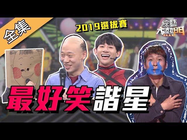 【綜藝大熱門】2019最好笑諧星選拔賽(下)!你的哏真的有人笑嗎!? 190620