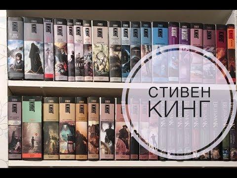 Книжные полки №3 | Стивен Кинг