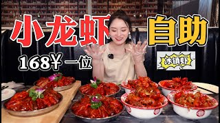 【余多多】¥168小龍蝦自助狂吃11盤!無限量吃到飽的感覺太爽啦!  MUKBANG Competitive Eater Challenge Eating Show 大食い