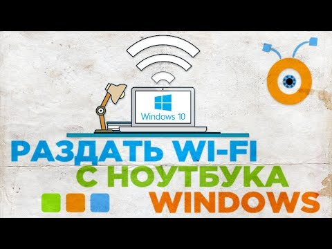 Как Раздавать Wi-Fi с Ноутбука в Windows