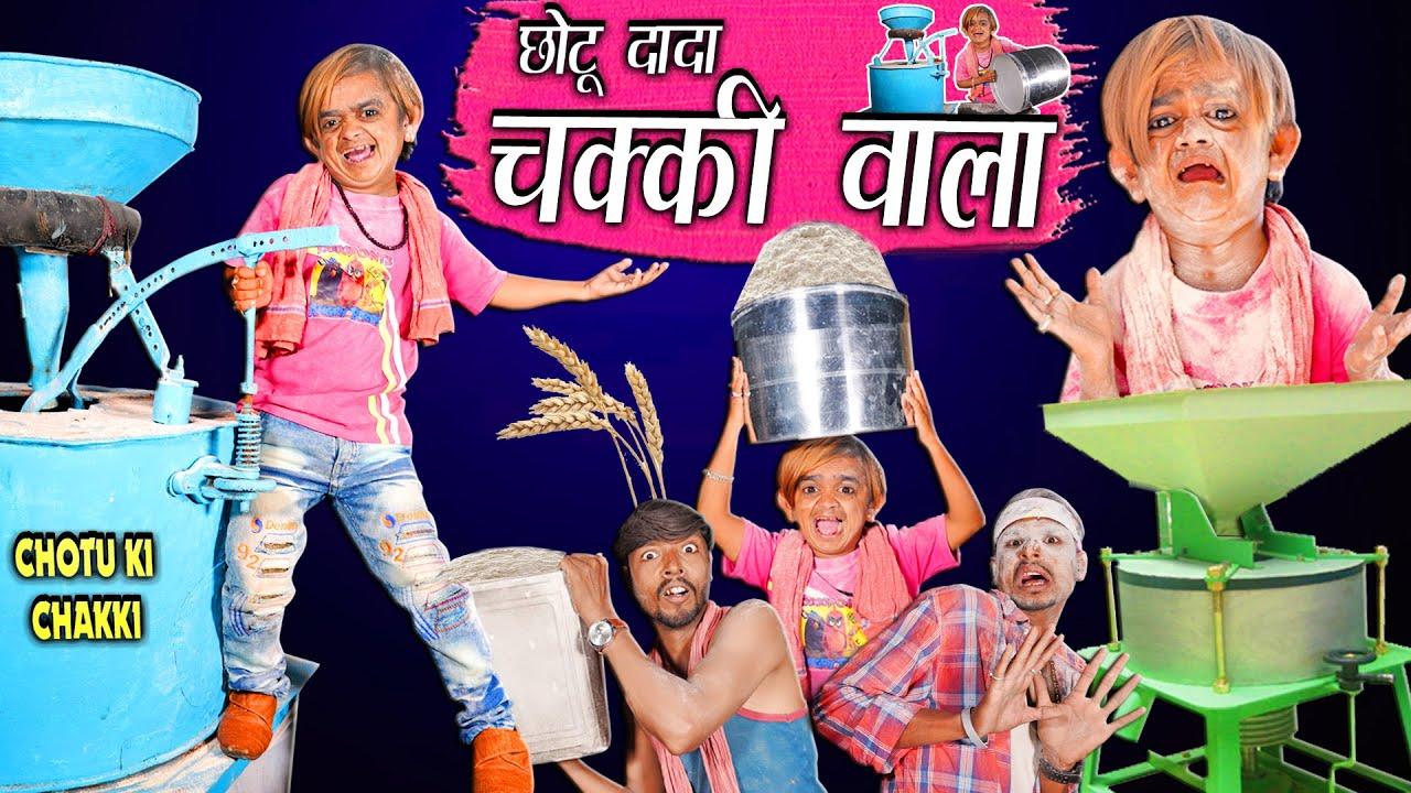 CHOTU DADA CHAKKI WALA | छोटू दादा चक्की वाला | Khandesh Hindi Comedy | Chotu Dada Comedy