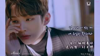 윤지성 Yoon JiSung (尹智聖) - 為什麼不是我 (왜 내가 아닌지) [韓中字幕]