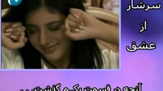 Seriale Sarshar az Eshgh - سریال سرشار از عشق آنچه در قسمت یکم گذشت
