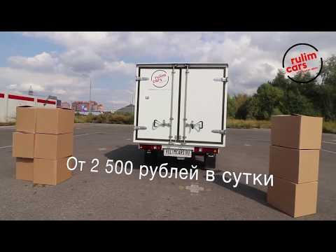 Аренда фургона рефрижератора