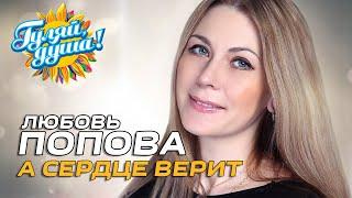 Любовь Попова - А сердце верит - Новый хит