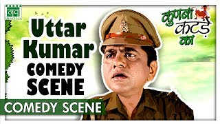 Kunba Katde Ka | Uttar Kumar New Comedy Scene | New Haryanvi Movies 2018 | Nav Haryanvi